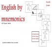 English by mnemonics 4