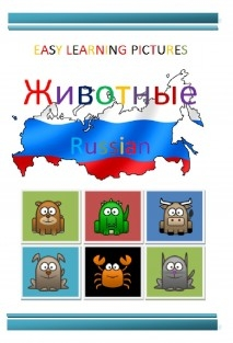 Easy Learning Pictures. животные
