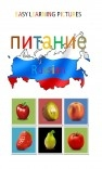 Easy Learning Pictures. питание.