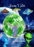 عالم لايصدق ـ  الجزء الأول ـ خيال بلا حدود