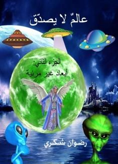 عالمُ لا يصدّق ـ الجزء الثاني ـ أبعاد غير مرئية