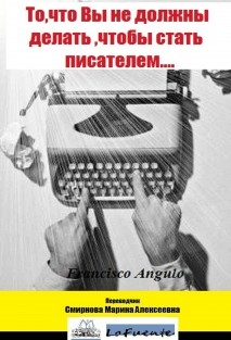 То,что Вы не должны делать ,чтобы стать писателем