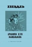 Abarrak