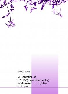 A Collection of TANKA(Japanese poetry) and Prose 地津震波(zi tsu shin pa)