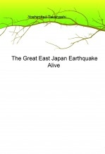 Libro The Great East Japan Earthquake Alive, autor Yashiro Hiroshi