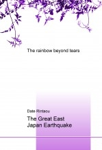 Libro The Great East Japan Earthquake The rainbow beyond tears, autor Yashiro Hiroshi