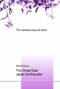 The Great East Japan Earthquake The rainbow beyond tears