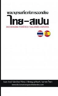 DICCIONARIO TAILANDÉS-ESPAÑOL (FONÉTICO)