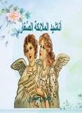 أناشيد الملائكة الصّغار