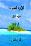 الجزيرة المجهولة ـ الجزء الأول
