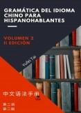 Gramática del Idioma chino para hispanohablantes II