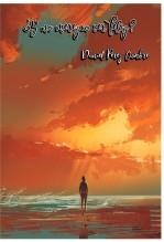 Libro ¿Y no merezco ser feliz?, autor Daniel Pérez Cumbre