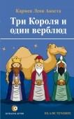 Три Короля и один верблюд